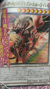 docs red dragon archfiend scarright yu gi oh tcg u0026 ocg card