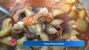 week end cuisine weekend ข าวแกงโบราณป าแมว 01 04 61 ch3thailand