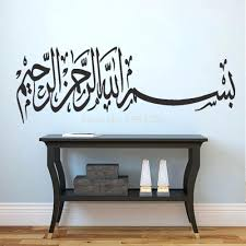 wall ideas islamic wall decor amazon islamic wall decor islamic islamic wall decor islamic wall decor amazon islamic calligraphy al hamdu lillah 3d wall sticker muslim islamic designs home stickers wall islamic wall