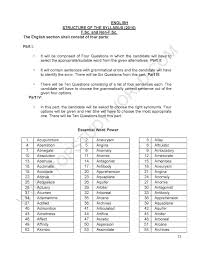 nums syllabus 2017 for entry test with english vocabulary pdf