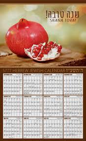 hebrew calendars rosh hashanah hebrew pomegranate calendar shana tova