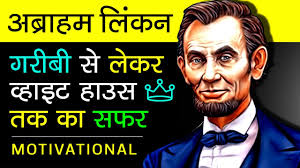 biography of abraham lincoln download abraham lincoln biography in hindi history about us 16th