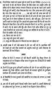 cbse class 10 hindi sample paper 2016 sa u2013ii cbse