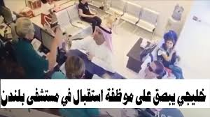 Hospital Receptionist Gulf National Spits At Assaults Hospital Receptionist Youtube