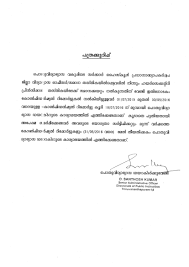 Appointment Letter Sinhala Hm S Alapuzha Documents