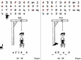 doodle hangman doodle hangman бесплатная виселица