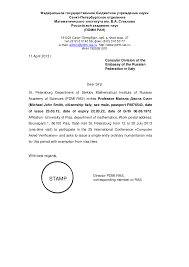 canada visa invitation letter sample examples of visa invitation letters cav 2013