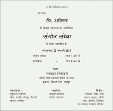 wedding card matter matter of wedding cards of hindu card design ideas