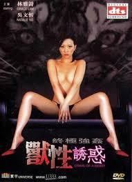 Crime Of Beast 2001