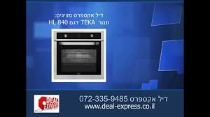 תנור teka דגם hl 840 רק בטופ סטור youtube