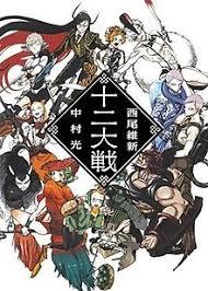 film zodiac anime juni taisen zodiac war wikipedia