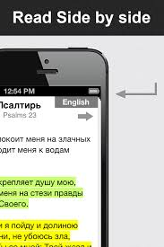 russian bible библия synodal android apps on google play