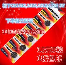 lexus key fob battery 1632 buy button batteries wholesale button batteries cheap button