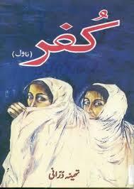 umro aur shehzadi zartash yousaf qureshi pdf free