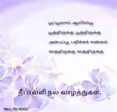 wedding wishes tamil friend birthday wishes in tamil quotes