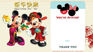 Mickey Mouse Invitation Card Free Printable Mickey Mouse Chinese New Year Card Template