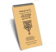 spiritual guide to counting the omer spiritual guide to counting the omer the meaningful center