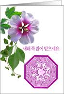 korean new year card new year cards from greeting card universe