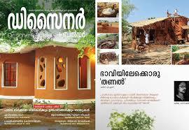 malayalam home design magazines collection designer magazine malayalam photos free home designs