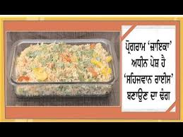 cuisine tv programme schezwan rice recipe in programme zaika on ajit web tv