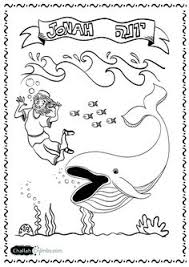 yom kippur shofar coloring page home schooling social studies