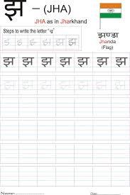 hindi alphabet practice worksheet letter झ