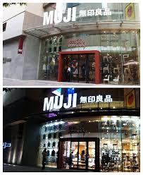 muji stores skyscrapercity