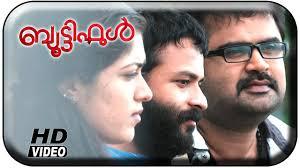 Beautiful Movie Beautiful Malayalam Movie Mazhaneer Thullikal Song Jayasurya
