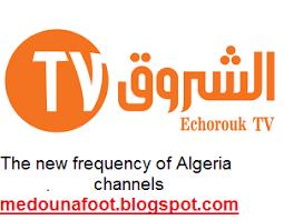 cuisine tv frequence frequence echorouk tv sur nilesat 2017 تردد قناة الشروق
