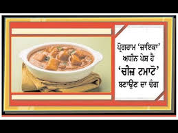cuisine tv programme cheese tomato recipe in programme zaika on ajit web tv