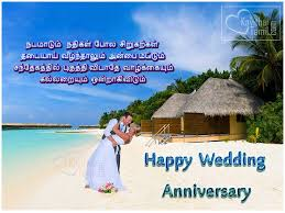 wedding wishes kavithaigal tamil greetings on wedding day kavithaitamil
