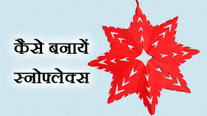 learn to make snowflakes for christmas and new year in hindi
