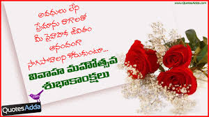 marriage day quotes telugu marriage day quotes