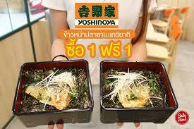 cuisine sale sale here อ ห ววว ม นค มมม yoshinoya