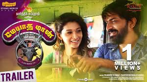search results u0026quot meyaadha maan 2017 free movie download in