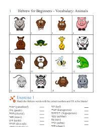 free hebrew worksheets hebrew exercises for beginners