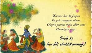 on this holi send colorful holi sms to all your kith and kins