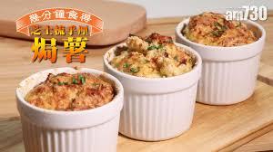 cuisine v馮騁ale 芝士梳乎厘焗薯 幾分鐘食得 am730