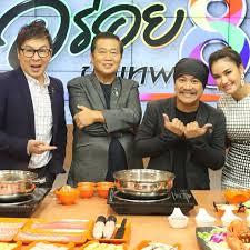 cuisine tv programmes อร อยข นเทพ penta tv