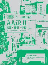 活化廳駐場計劃ii 社區 藝術 行動woofer ten s aair ii community