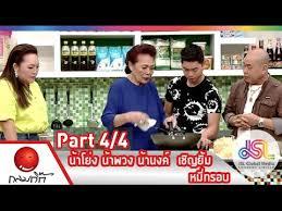 cuisine tv programmes กลมก ก ก กต ก kiktik เกม1000หน า ก กต ก รายการย อนหล งช อง7