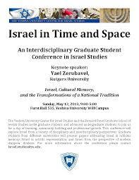 center for israel studies yeshiva university
