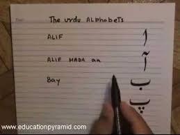 lesson 1 urdu alphabet youtube