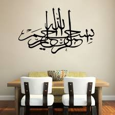 online get cheap faith wall quotes aliexpress com alibaba group islamic faith wall stickers quotes muslim arabic home decorations bedroom mosque vinyl decals god allah