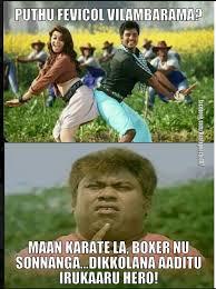 Karate Memes - maan karate mokkai tamil memes