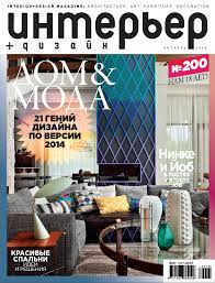 press thank you interior design russia u2014 raji rm interior
