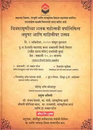 Naming Ceremony Invitation Cards In Marathi Barsa Invitation Format In Marathi Invite