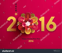 chinese new year 2016 blooming flower stock vector 351025619