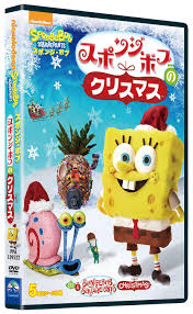 image it u0027s a spongebob squarepants christmas japanese dvd jpeg