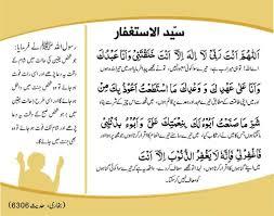 Seeking Best Sayyid Ul Istighfar The Best Dua For Seeking Forgiveness